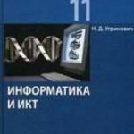 Угринович Н. Д. Информатика и ИКТ. Базовый уровень : учебник для 11 класса  ОНЛАЙН