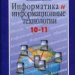 Угринович Н. Д. Информатика и информационные технологии. Учебник для 10-11 классов