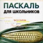 Ушаков Д. М., Юркова Т. А. Паскаль для школьников