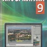 Заборовский Г. А. Информатика 9 класс  ОНЛАЙН