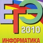Зорина Е.М., Зорин М.В. ЕГЭ 2010. Информатика. Сборник заданий