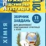 Дубовик О.А. Збірник завдань для державної підсумкової атестації з хімії 2012: 11 клас