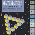 Аверьянов Д.И. и др. Математика: Большой справочник для школьников и поступающих в вузы ОНЛАЙН