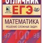 Панферов B.C., Сергеев И.Н. Отличник ЕГЭ. Математика. Решение сложных задач 2012