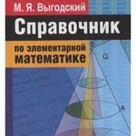 Выгодский, М. Я. Справочник по элементарной математике