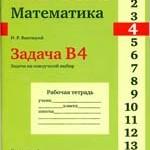Высоцкий И. Р. ЕГЭ 2012. Математика. Задача В4. Задачи на наилучший выбор. Рабочая тетрадь