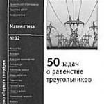 Смирнова И. 50 задач о равенстве треугольников