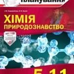 Старовойтова I. Ю. Календарне планування. Хімія. Природознавство. 5-11 класи. — 2010 рік