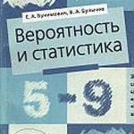 Бунимович Б. А., Булычев В. А. Вероятность и статистика. 5—9 классы  ОНЛАЙН