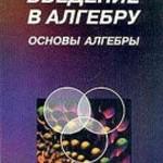 Кострикин А. И. Введение в алгебру. Часть I. Основы алгебры: Учебник для вузов ОНЛАЙН