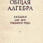 Курош А.Г. Общая алгебра ОНЛАЙН