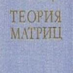 Ланкастер П. Теория матриц  ОНЛАЙН
