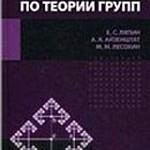 Ляпин Е.С., Айзенштат А.Я., Лесохин М.М.  Упражнения по теории групп ОНЛАЙН
