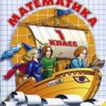 Петерсон Л.Г.  Математика. 1 класс. Учебник. Часть 2  ОНЛАЙН