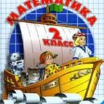 Петерсон Л.Г.  Математика. 2 класс. Учебник. Часть 3 ОНЛАЙН