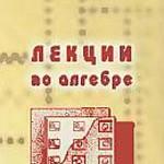 Зыков А.А. Лекции по алгебре  ОНЛАЙН