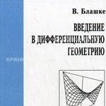 Блашке В. Введение в дифференциальную геометрию  ОНЛАЙН