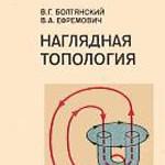 Болтянский В. Г., Ефремович В. А. Наглядная топология  ОНЛАЙН
