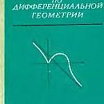 Феденко А.С. Сборник задач по дифференциальной геометрии  ОНЛАЙН