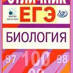 Калинова Г.С. и др. Отличник ЕГЭ. Биология / ФИПИ  ОНЛАЙН