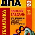 ДПА 2013. Збірник завдань для державної підсумкової атестації з математики для 11 класу  ОНЛАЙН