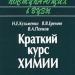 Кузьменко Н. Е. Краткий курс химии. Пособие для поступающих в вузы  ОНЛАЙН