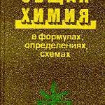 Шиманович И.Е. и др. Общая химия в формулах, определениях, схемах  ОНЛАЙН