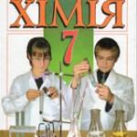 Буринська Н.М. Хімія 7 клас  ОНЛАЙН
