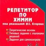 Егоров А.С. и др. Химия. Пособие-репетитор для поступающих в вузы  ОНЛАЙН