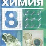 Габриелян О. С. Химия. 8 класс : учебник для общеобразовательных учреждений  15-е изд ОНЛАЙН
