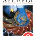 Габриелян О. С. Химия. 9 класс : учебник для общеобразовательных учреждений  ОНЛАЙН