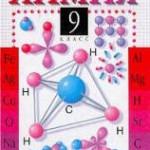Гузей Л. С.  Химия. 9 класс: Учебник для общеобразовательных учреждений  ОНЛАЙН