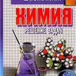 Хасанов А. Е. Химия. Решение задач  ОНЛАЙН