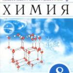 Еремин В. В. Химия. 8 класс : рабочая тетрадь к учебнику В. В. Еремина  ОНЛАЙН