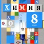Кузнецова Н. Е. Химия : 8 класс : учебник для учащихся общеобразовательных учреждений  ОНЛАЙН