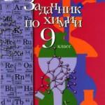 Кузнецова Н. Е. Задачник по химии  9 класс   ОНЛАЙН