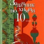 Кузнецова Н. Е. Задачник по химии : 10 класс : для учащихся общеобразовательных учреждений  ОНЛАЙН