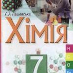 Лашевська Г. А.  Хімія:  Підручник для 7 класу загальноосвітніх навчальних закладів  ОНЛАЙН