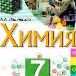 Лашевская А. А. Химия: Учебник для 7 класса общеобразовательных учебных заведений  ОНЛАЙН