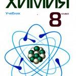 Попель П. П. Химия :  учебник для 8 класса общеобразовательных учебных заведений  ОНЛАЙН