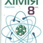 Попель П. П. Хімія : підручник для 8 класу загальноосвітніх навчальних закладів  ОНЛАЙН