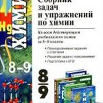 Рябов М. А. Сборник задач и упражнений по химии: 8-9 классы  ОНЛАЙН