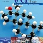 Старовойтова I. Ю. Усі уроки хімії. 10 клас. Стандарт і академічний рівень  ОНЛАЙН