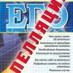 Высоцкий И.Р.  Апелляция ЕГЭ: вопросы и ответы  ОНЛАЙН