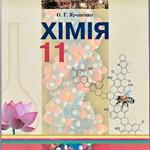 Ярошенко О. Г. Хімія : Підручник для 11 класу загальноосвітніх навчальних закладів (рівень стандарту)  ОНЛАЙН