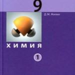 Жилин Д. М. Химия : учебник для 9 класса. Часть 1  ОНЛАЙН