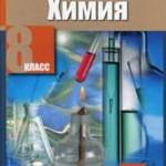 Журин  А. А. и др. Химия 8 класс : Учебник для общеобразовательных учреждений  ОНЛАЙН