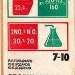 Гольдфарб Я. Л. и др. Сборник задач и упражнений по химии  ОНЛАЙН