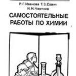 Иванова P.Г. и др. Самостоятельные работы по химии: Пособие для учителя  ОНЛАЙН