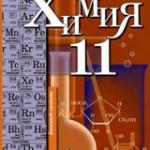 Кузнецова Н. Е. Химия 11 класс : базовый уровень  ОНЛАЙН